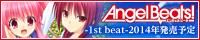 PC用ゲーム『Angel Beats!』オフィシャルサイト